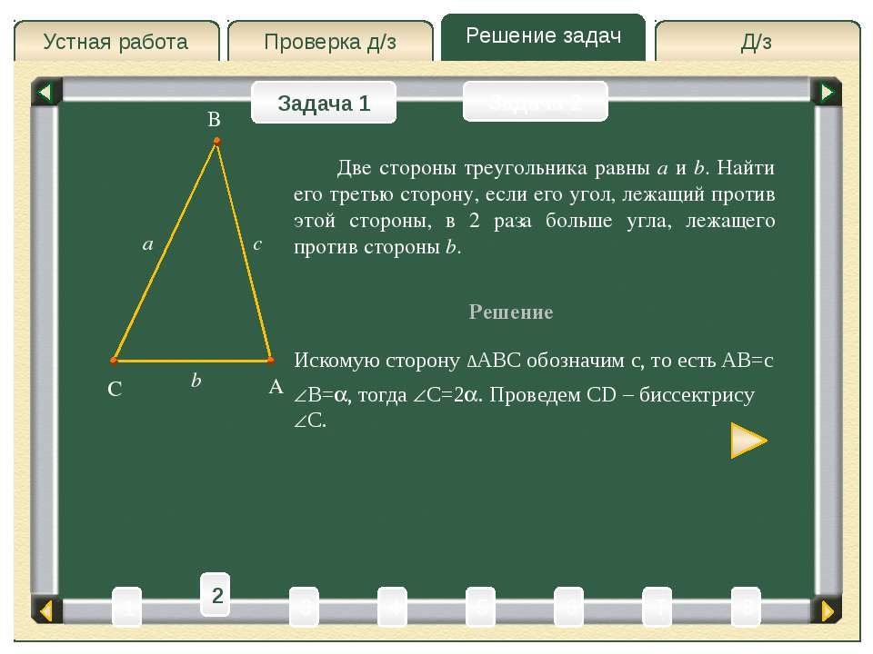 Устная работа Д/з Решение задач Проверка д/з Выход Спасибо за внимание
