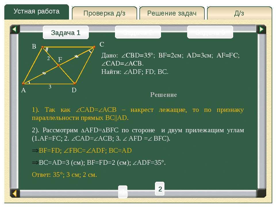 Устная работа Д/з Решение задач Проверка д/з Задача 1 Задача 2 Задача 3 Дано:...