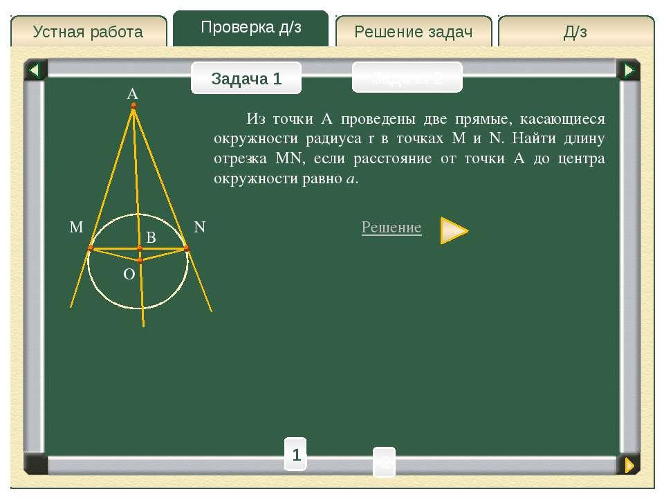 Д/з Проверка д/з Решение задач Устная работа Проверка д/з Задача 1 Задача 2 Р...