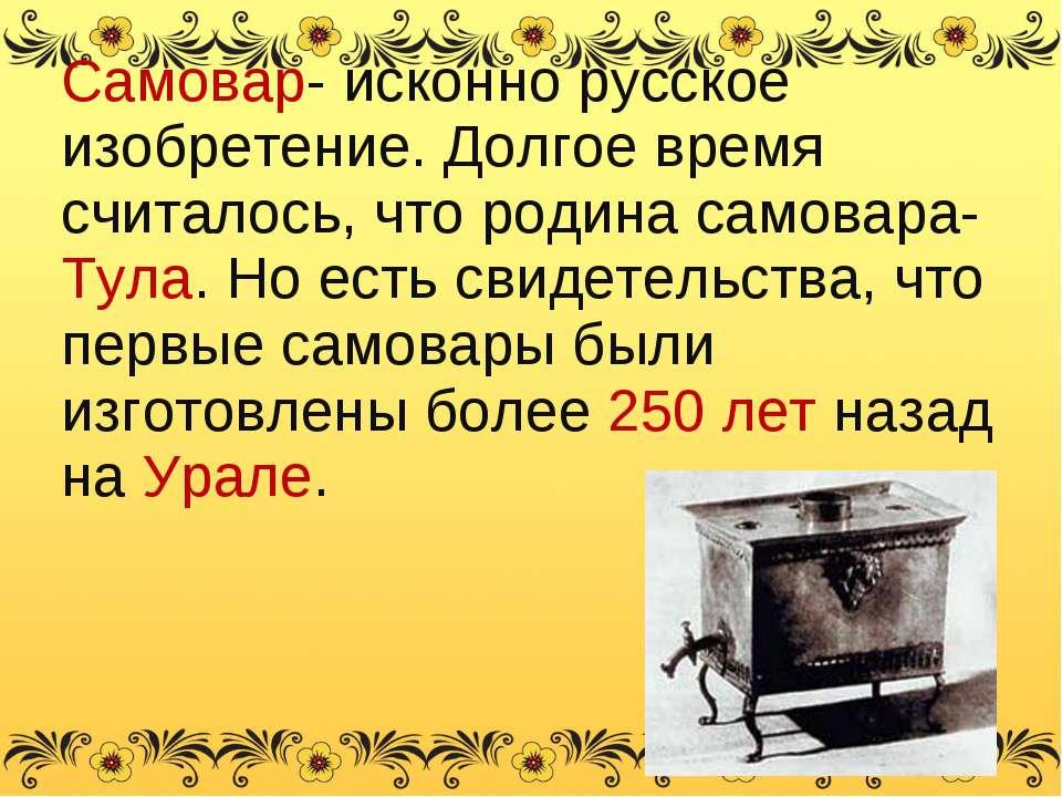 Самовар- исконно русское изобретение. Долгое время считалось, что родина само...