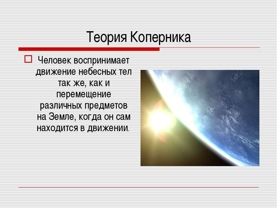Теория Коперника Человек воспринимает движение небесных тел так же, как и пер...