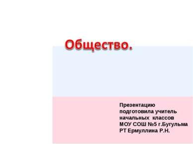 Презентацию подготовила учитель начальных классов МОУ СОШ №5 г.Бугульма РТ Ер...