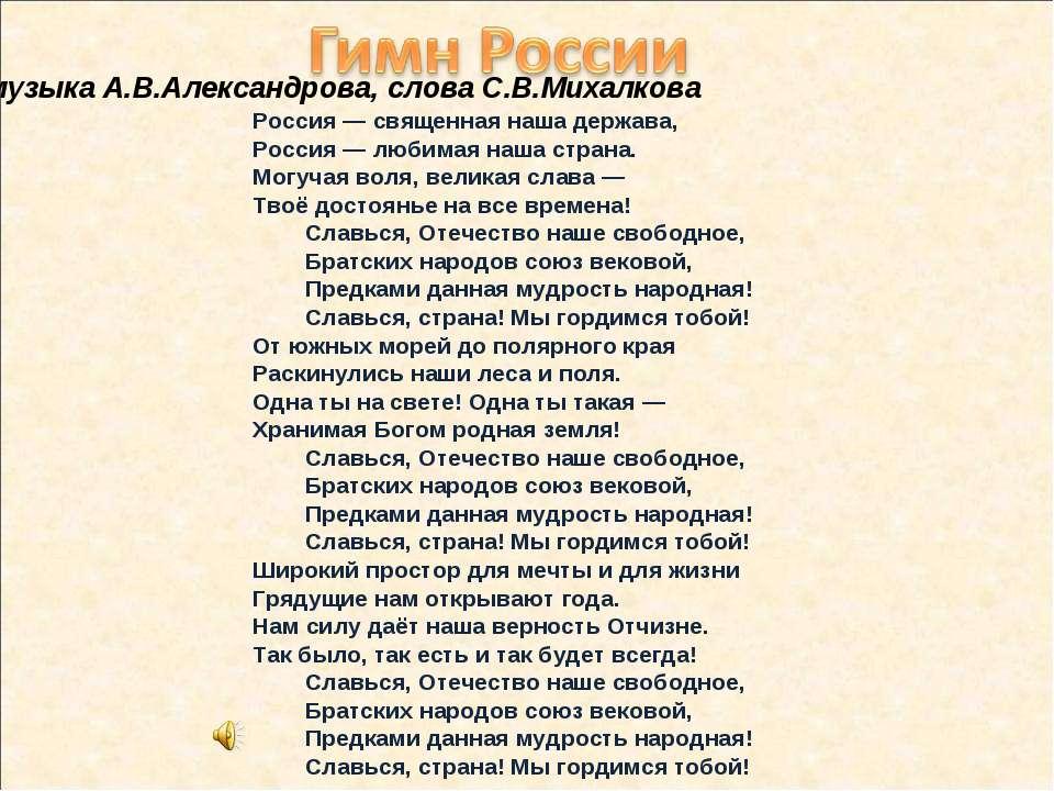 Россия— священная наша держава, Россия— любимая наша страна. Могучая воля, ...