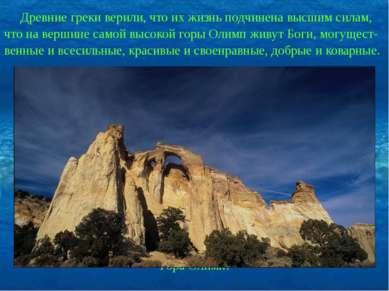 Древние греки верили, что их жизнь подчинена высшим силам, что на вершине сам...