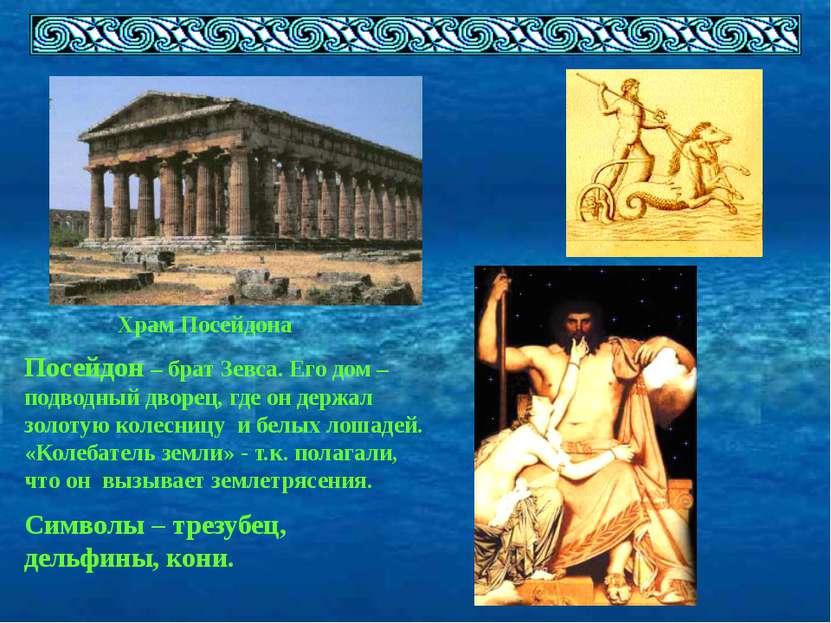Храм Посейдона Посейдон – брат Зевса. Его дом – подводный дворец, где он держ...