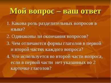 Мой вопрос – ваш ответ 1. Какова роль разделительных вопросов в языке? 2. Оди...