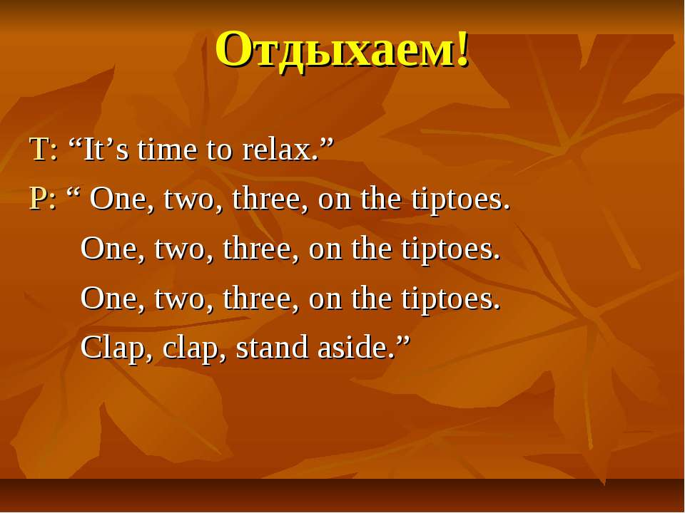 "Отдыхаем! T: ""It's time to relax."" P: "" One, two, three, on the tiptoes. One,..."