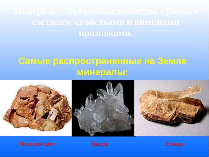 Минералы – природные вещества с разным составом, свойствами и внешними призна...