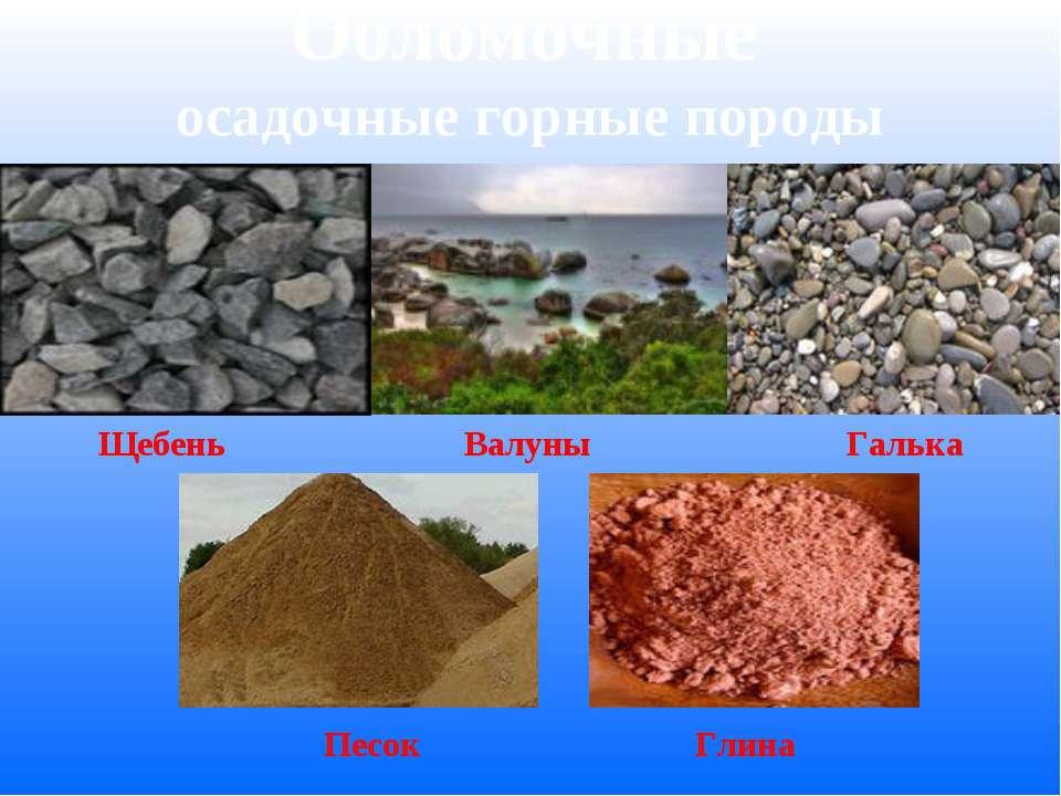 Обломочные осадочные горные породы Щебень Валуны Галька Песок Глина