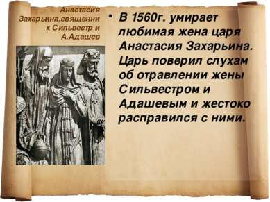 Анастасия Захарьина,священник Сильвестр и А.Адашев В 1560г. умирает любимая ж...