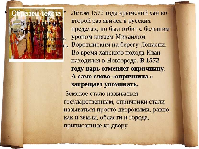 Летом 1572 года крымский хан во второй раз явился в русских пределах, но был ...