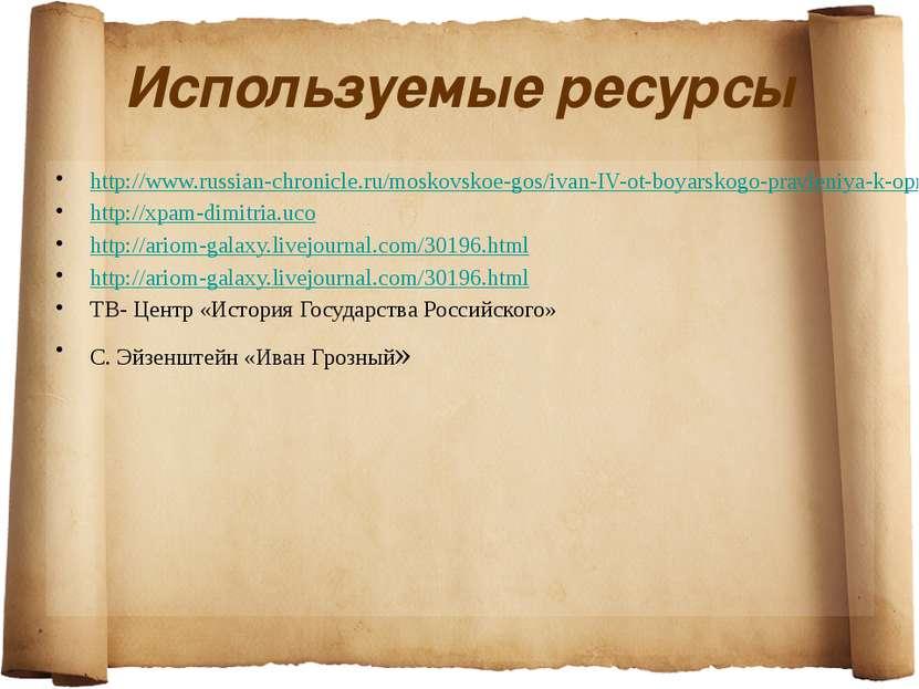Используемые ресурсы http://www.russian-chronicle.ru/moskovskoe-gos/ivan-IV-o...