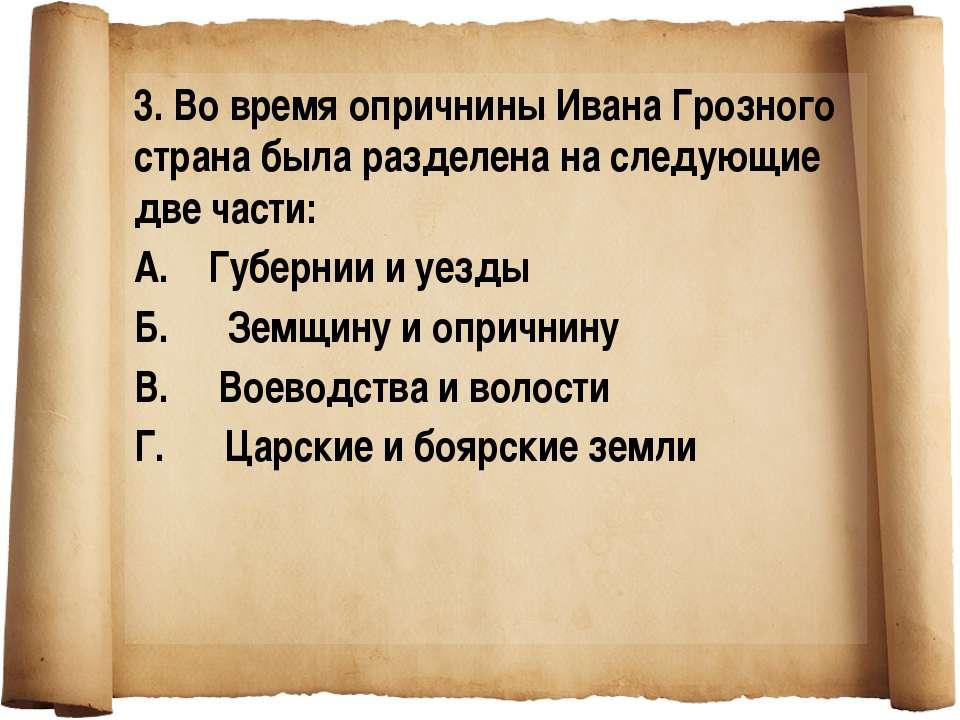 3. Во время опричнины Ивана Грозного страна была разделена на следующие две ч...