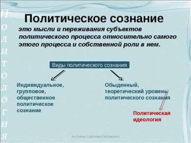 Политическое сознание это мысли и переживания субъектов политического процесс...
