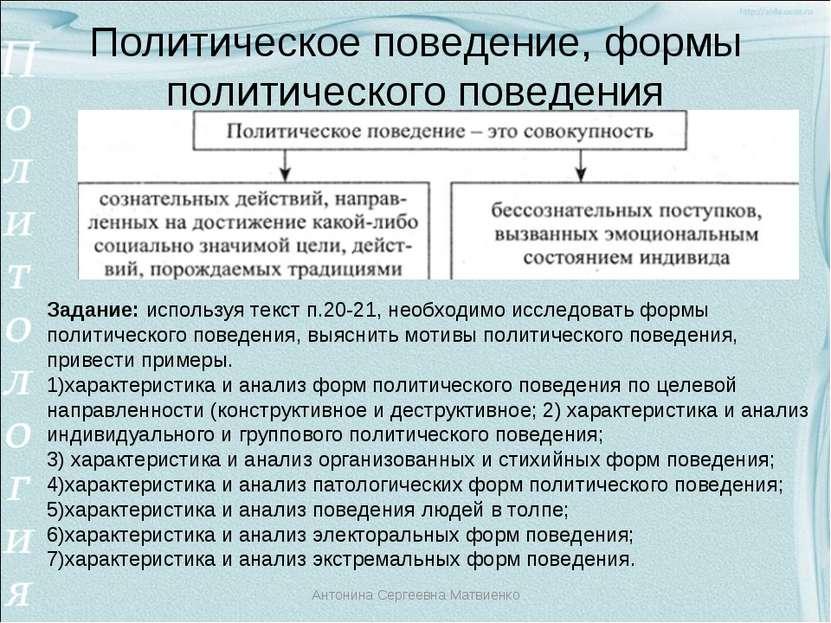 Политическое поведение, формы политического поведения Задание: используя текс...