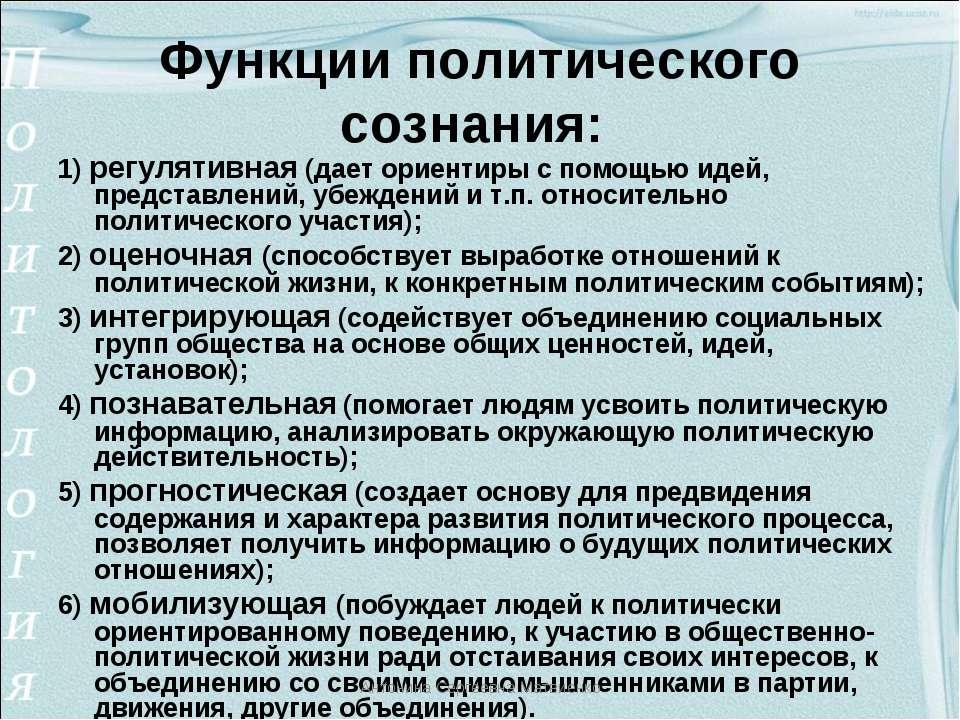 Функции политического сознания: 1) регулятивная (дает ориентиры с помощью иде...