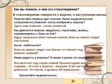 Как вы поняли, о чем это стихотворение? Прочитайте выразительно. В стихотворе...