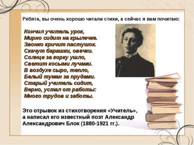 Ребята, вы очень хорошо читали стихи, а сейчас я вам почитаю: Кончил учитель ...