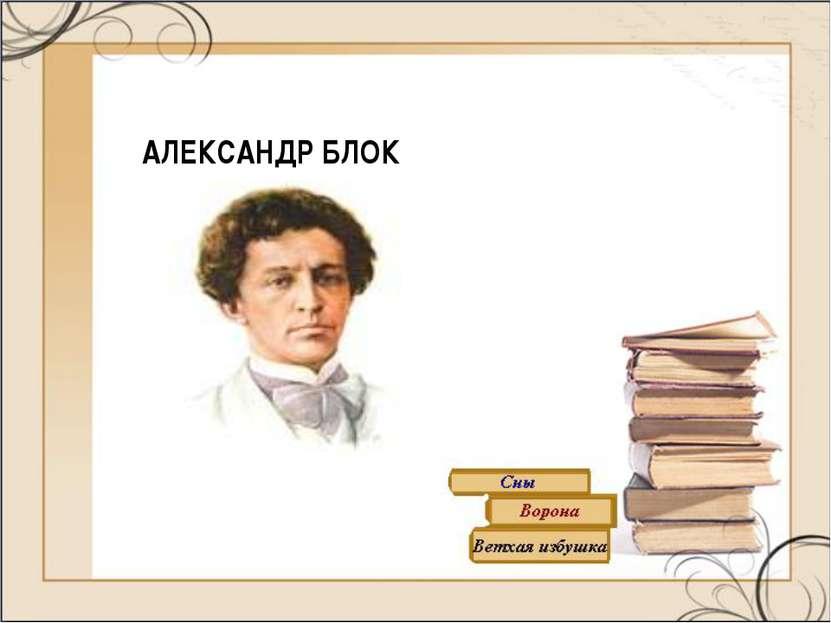 АЛЕКСАНДР БЛОК