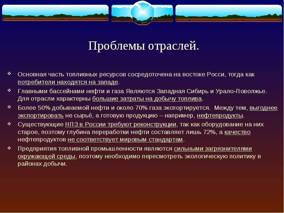 Проблемы отраслей. Основная часть топливных ресурсов сосредоточена на востоке...