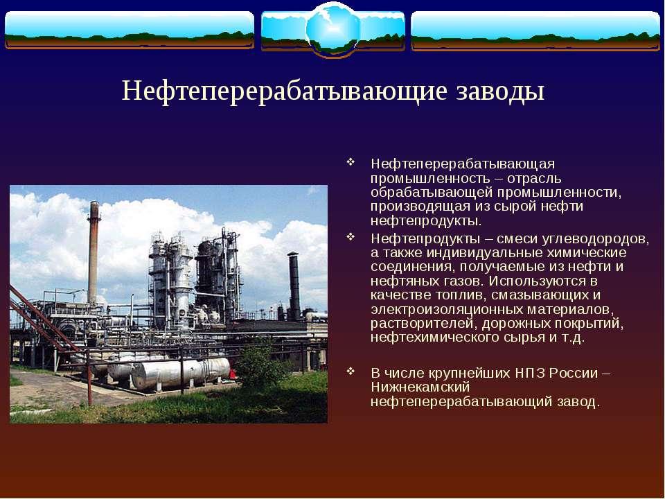 Нефтеперерабатывающие заводы Нефтеперерабатывающая промышленность – отрасль о...