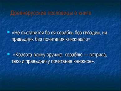 «Не съставится бо ся корабль без гвоздии, ни правьдник без почитания книжнааг...
