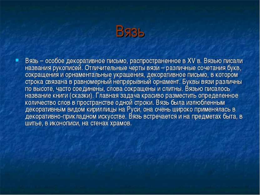 Вязь Вязь – особое декоративное письмо, распространенное в XV в. Вязью писали...