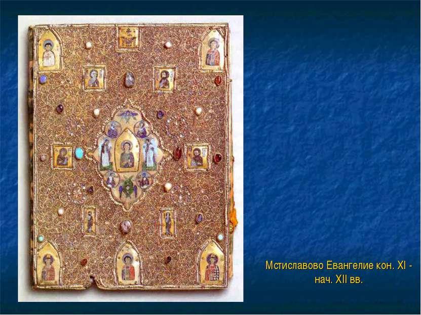 Мстиславово Евангелие кон. XI - нач. XII вв.