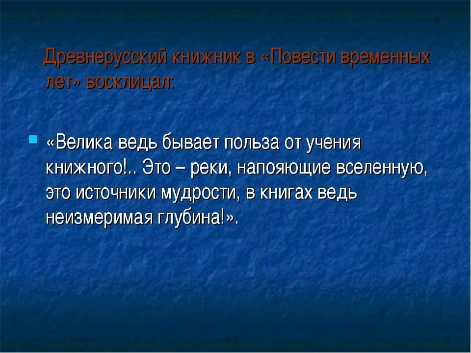 Древнерусский книжник в «Повести временных лет» восклицал: «Велика ведь бывае...