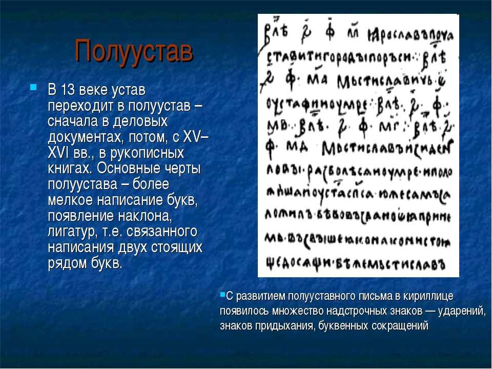 Полуустав В 13 веке устав переходит в полуустав – сначала в деловых документа...