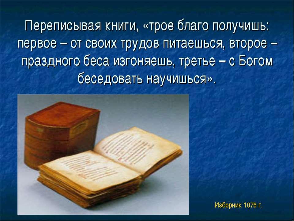 Переписывая книги, «трое благо получишь: первое – от своих трудов питаешься, ...