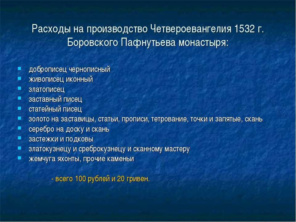 Расходы на производство Четвероевангелия 1532 г. Боровского Пафнутьева монаст...