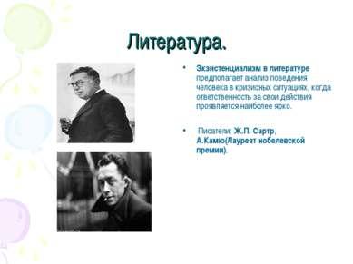 Литература. Экзистенциализм в литературе предполагает анализ поведения челове...
