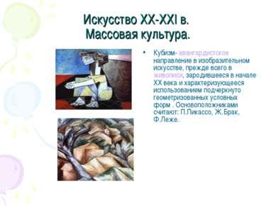 Искусство XX-XXI в. Массовая культура. Кубизм- авангардистское направление в ...