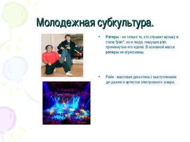 """Молодежная субкультура. Рэперы - не только те, кто слушает музыку в стиле """"рэ..."""