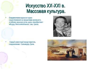 Искусство XX-XXI в. Массовая культура. Сюрреализм выражал идею существования ...
