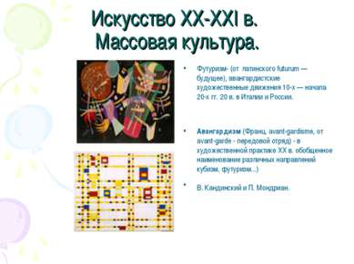 Искусство XX-XXI в. Массовая культура. Футуризм- (от латинского futurum — буд...