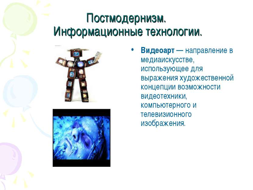 Постмодернизм. Информационные технологии. Видеоарт — направление в медиаискус...