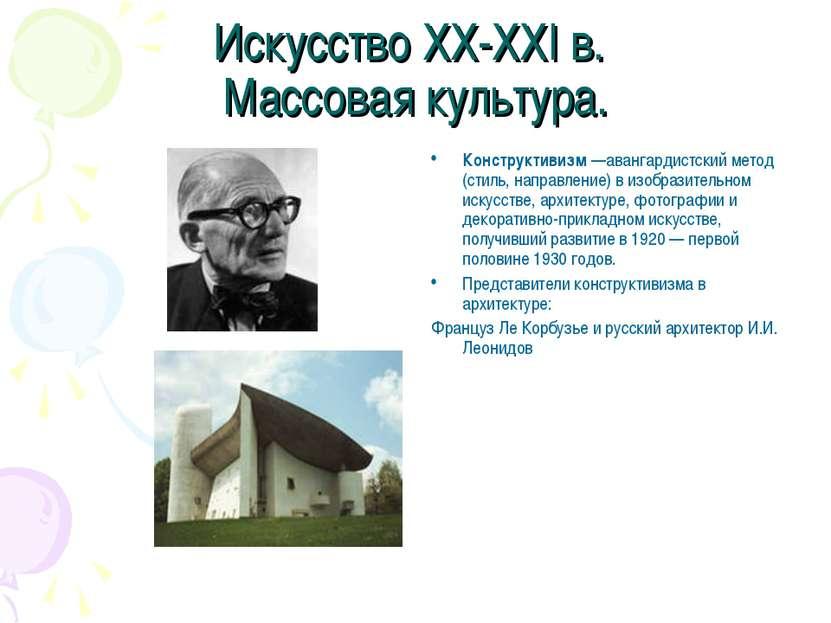 Искусство XX-XXI в. Массовая культура. Конструктивизм —авангардистский метод ...