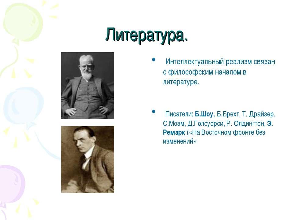 Литература. Интеллектуальный реализм связан с философским началом в литератур...