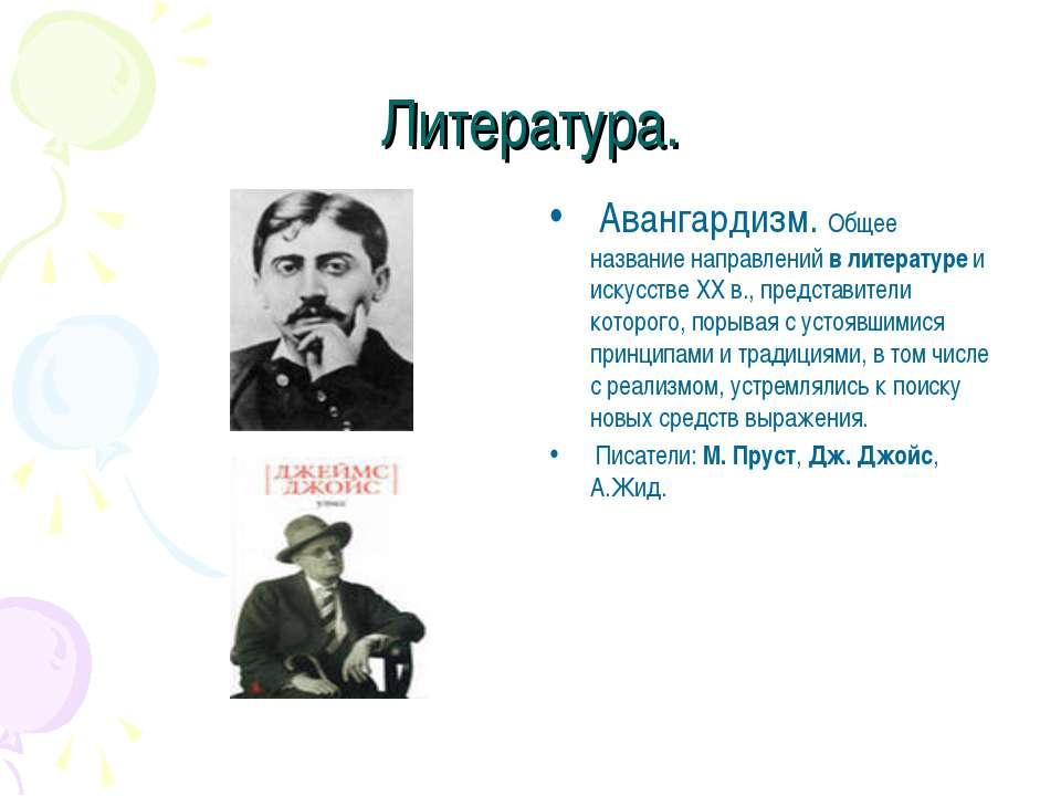 Литература. Авангардизм. Общее название направлений в литературе и искусстве ...