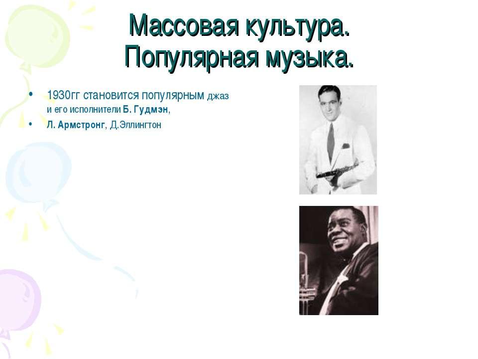 Массовая культура. Популярная музыка. 1930гг становится популярным джаз и его...