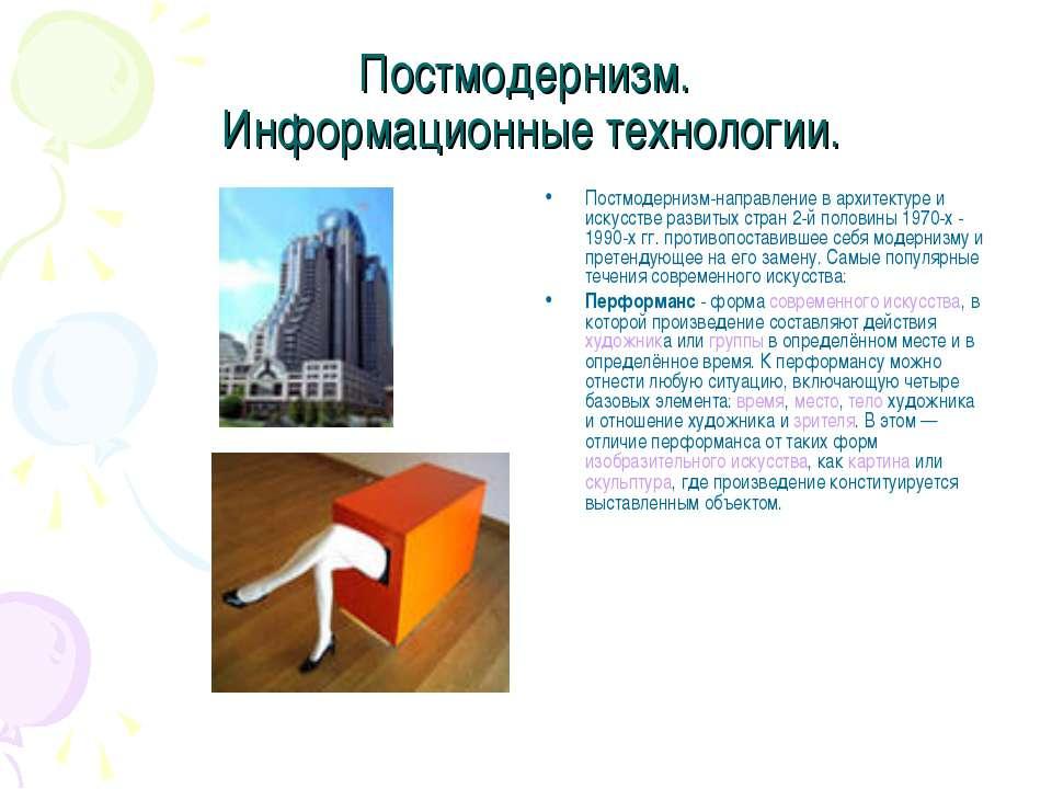 Постмодернизм. Информационные технологии. Постмодернизм-направление в архитек...