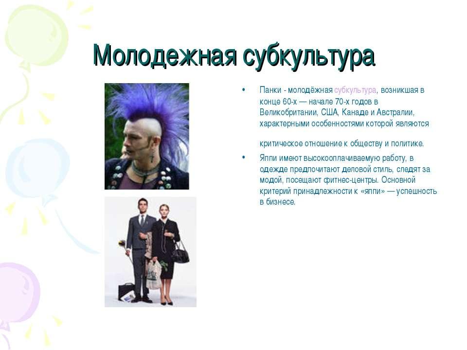 Молодежная субкультура Панки - молодёжная субкультура, возникшая в конце 60-х...