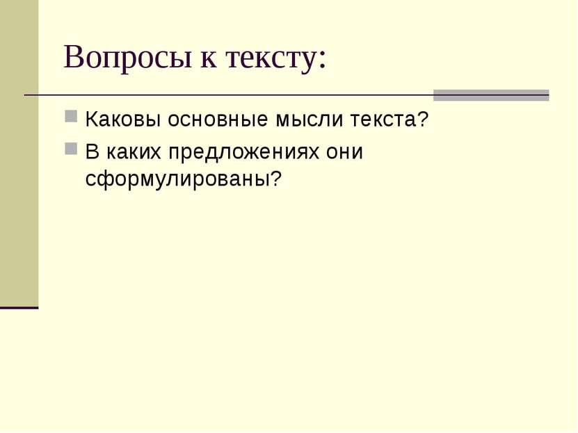 Вопросы к тексту: Каковы основные мысли текста? В каких предложениях они сфор...