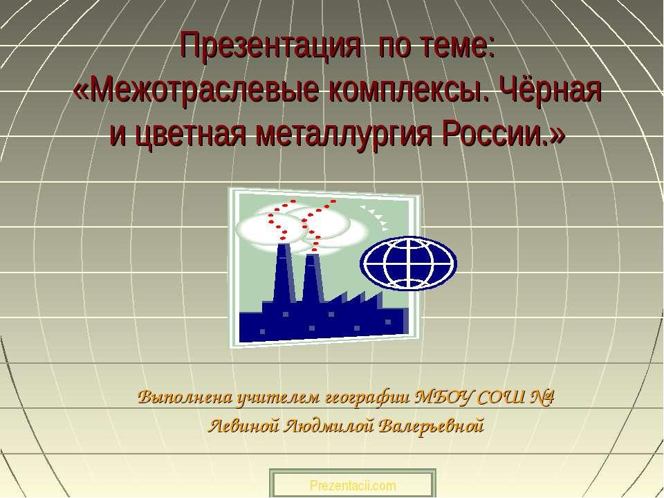 Презентация по теме: «Межотраслевые комплексы. Чёрная и цветная металлургия Р...