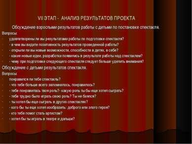 VII ЭТАП - АНАЛИЗ РЕЗУЛЬТАТОВ ПРОЕКТА Обсуждение взрослыми результатов работы...