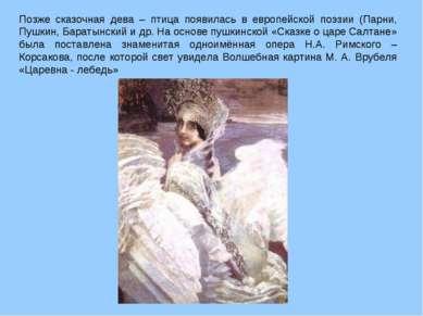Позже сказочная дева – птица появилась в европейской поэзии (Парни, Пушкин, Б...
