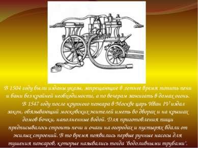 В 1504 году были изданы указы, запрещающие в летнее время топить печи и бани ...