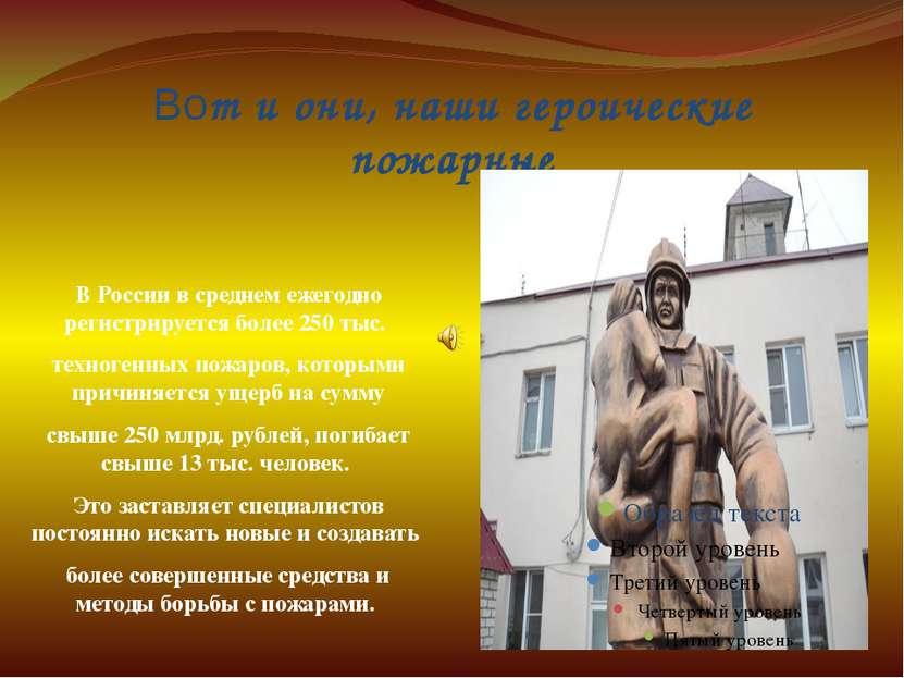 Вот и они, наши героические пожарные В России в среднем ежегодно регистрирует...